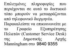 greek translation text for manningham call 9840 9355